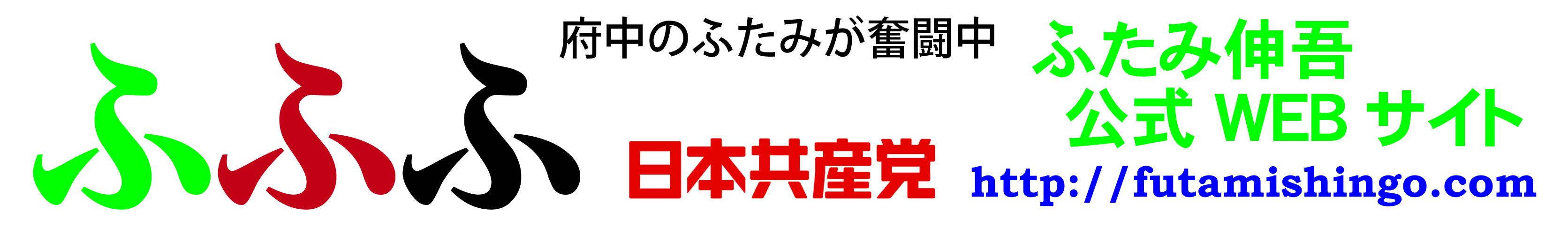 ふたみ伸吾公式WEBサイト