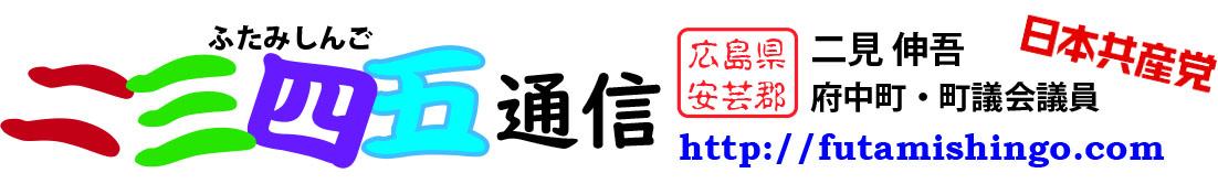二三四五通信【日本共産党広島県府中町議・二見伸吾】